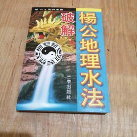 杨公地理水法破解