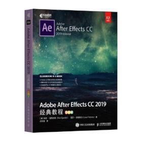 正版全新 Adobe After Effects CC 2019经典教程 彩色版