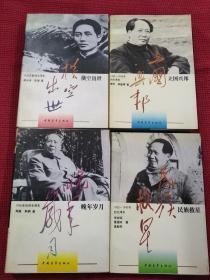 毛泽东之路  横空出世  民族救星 立国兴邦 晚年岁月 四册合售