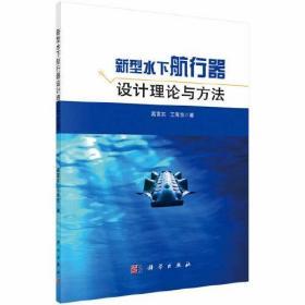新型水下航行器设计理论与方法