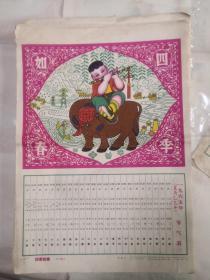 1965年(夏厉乙巳人年)节气表8开