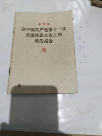 在中国共产党第十一次全国代表大会上的政治报告