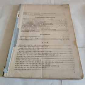 新华半月刊1958  24
