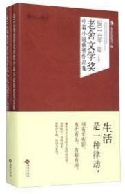 2014年老舍文学奖中篇小说获奖作品集