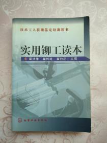 实用铆工读本——技术工人技能鉴定培训用书