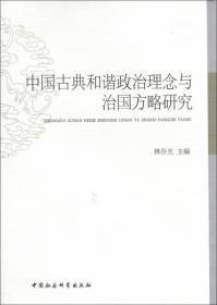 中国古典和谐政治理念与治国方略研究