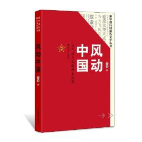 风动中国(空气动力试验研发纪实)/强军进行时报告文学丛书