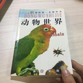 动物世界-我的第一本科学书