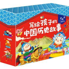 写给孩子的中国历史故事儿童礼物珍爱小典藏书系