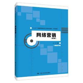 网络营销  第二版