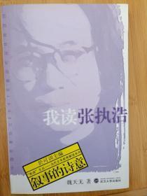 我读张执浩:叙事的诗意