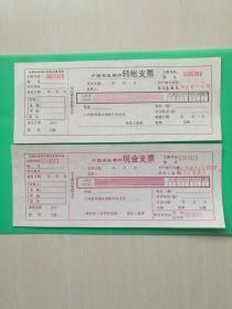 中国农业银行转帐支票十现金支票