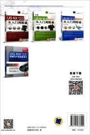 UGNX12.0中文版机械与产品造型设计实例精讲(中文升级版)