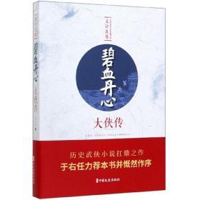 碧血丹心·大侠传(民国武侠小说典藏文库·文公直卷)