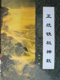 正统铁板神数(马川 著)