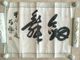 著名书法家薛铸  书法  剑舞