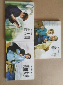连环画 高尔基故事 一套三本 童年在人间我的大学