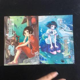 漫画:蓝鲤镇.1-2册(知音漫客丛书中国风系列)