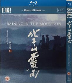 空山灵雨(导演: 胡金铨)