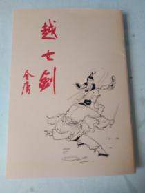 金庸报纸连载版小说《越女剑》(全一册)