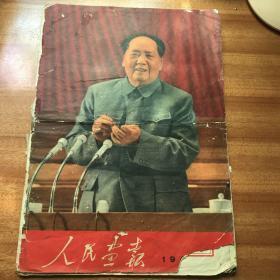 1969年6月人民画报中共九大