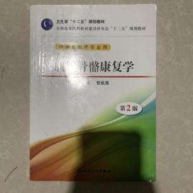 正版二手肌肉骨骼康复学-第2版9787117170154张长杰人民卫生出版