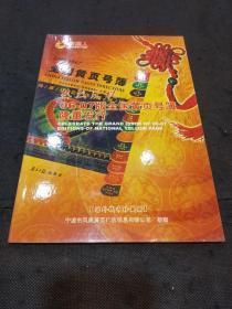 庆祝06-07版全国黄页号簿隆重发行《国外钱币侦珍藏册》