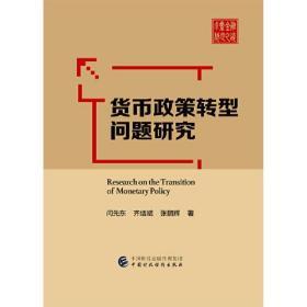 货币政策转型问题研究