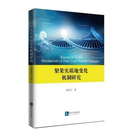梨果实质地变化机制研究杨绍兰知识产权出版社9787513065337