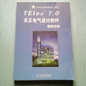 TE|ec7.0天正电气设计软件使用手册