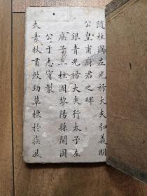 冯文蔚小楷临欧阳询《皇甫诞碑》袖珍型小开本一册(稀见字帖)。