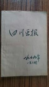 +1979年出版**创刊号*(总第一期)*<<四川画报>>合订本1--6期