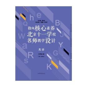 指向核心素养:北京十一学校名师教学设计(英语九年级上册)