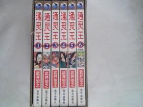 通灵王(全六册
