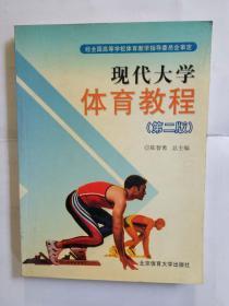 现代大学体育教程 第二版
