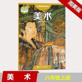 湘美版初中美术八年级上册课本教材教科书湖南美术出版社初二学生用书8年级上