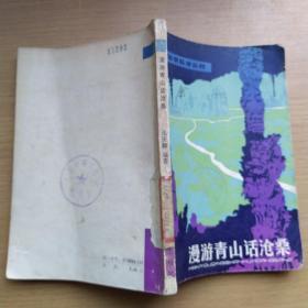 少年自然科学丛书:漫游青山话沧桑