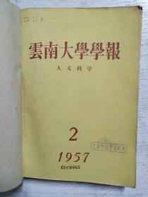 云南大学学报1957年2-3期、1958年1-3期