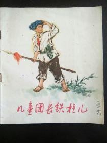 40开文革彩色连环画    儿童团长铁柱儿