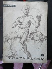 文艺复兴时期名家素描