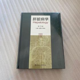 肝脏病学(第3版)