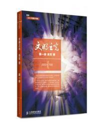文明之光(第一册)