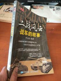 二战风云·战车的故事