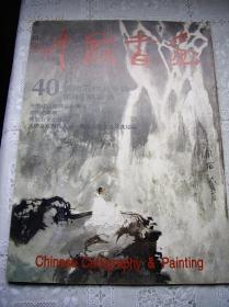8开《中国书画》第40期(傅抱石作品专辑、傅小石毛笔签赠)沈鹏主编 人民美术出版社96年5月一版一印