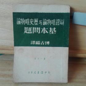 辩证唯物论与历史唯物论基本问题;第一分册,1949年初版