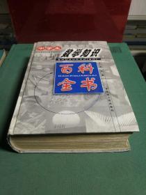 中学生数学知识百科全书