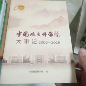 中国地质科学院大事记(2006-2016)