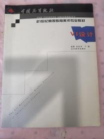 VI设计/21世纪高等教育美术专业教材