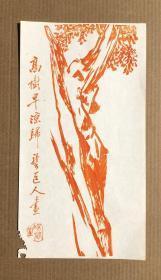 清末 荣宝斋 刘锡玲 七十二候笺 1张 木版水印老信笺纸3