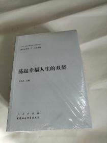 新大众哲学(套装全7册)未开封